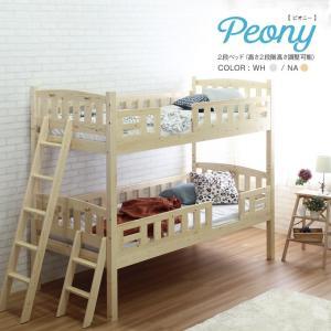 2段ベッド シングルベッド Peony ピオニー ベッド  すのこベット  二段ベッド 2段ベッド ...