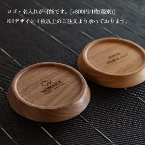 Woody(ウッディー) 木製コースター  北欧/カフェ/大川/野中木工所|commode-house|12