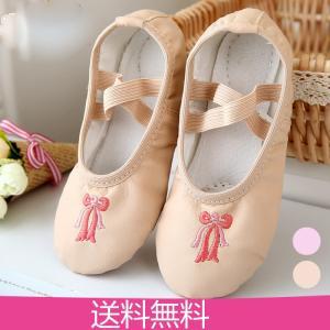 送料無料 子供靴 ダンスシューズ  バレエ バレエ靴 靴 シューズ 子ども こども 子供用 2色 commodity-store