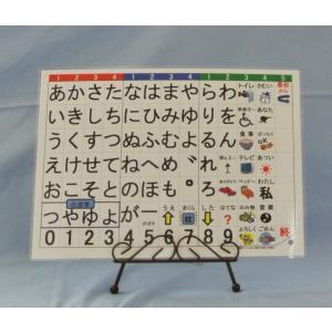 コミュニケーションボード・白地文字盤A4判|communication-board
