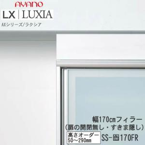 綾野製作所 幅170cm 食器棚 キッチンボード ラクシア SS-色170FR フィラー 高さオーダー 地域限定 送料無料 条件付で設置も可 ルシーダ communication1