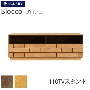blocco ブロッコ 110TVボード ウォールナット LEGNATEC レグナテック CLASSE  |communication1