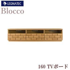 blocco ブロッコ 160TVボード オーク LEGNATEC レグナテック CLASSE  |communication1