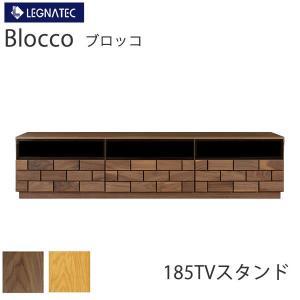 blocco ブロッコ 185TVボード ウォールナット LEGNATEC レグナテック CLASSE  |communication1