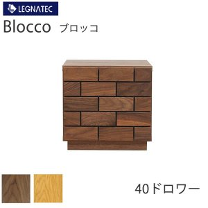 blocco ブロッコ 40サイドチェスト ウォールナット LEGNATEC レグナテック CLASSE  |communication1