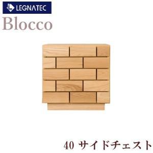 blocco ブロッコ 40サイドチェスト オーク LEGNATEC レグナテック CLASSE  |communication1