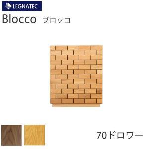 blocco ブロッコ 70チェスト ウォールナット LEGNATEC レグナテック CLASSE  |communication1