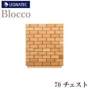 blocco ブロッコ 70チェスト オーク LEGNATEC レグナテック CLASSE  |communication1
