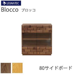 blocco ブロッコ 80キャビネット ウォールナット LEGNATEC レグナテック CLASSE  |communication1