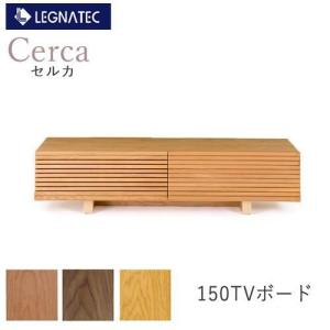 Cerca セルカ オーク 150TVボード LEGNATEC レグナテック CLASSE|communication1