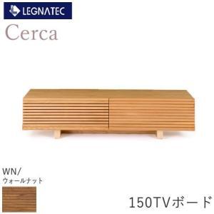 Cerca セルカ ウォールナット 150TVボード LEGNATEC レグナテック CLASSE|communication1