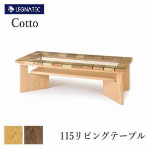 Cotto コット 115リビングテーブル オーク LEGNATEC レグナテック   CLASSE |communication1