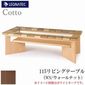 Cotto コット 115リビングテーブル ウォールナット LEGNATEC レグナテック   CLASSE |communication1