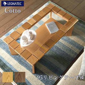 Cotto コット 95リビングテーブル オーク LEGNATEC レグナテック   CLASSE |communication1