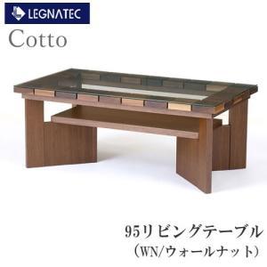 Cotto コット 95リビングテーブル ウォールナット LEGNATEC レグナテック   CLASSE |communication1