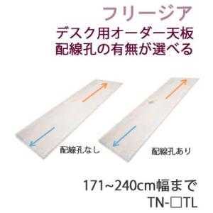 フリージア TN-NTL TN-QTL TN-FTL 幅171〜240cmまで対応 デスク用オーダー天板 配線孔なし/あり 数量・位置指定可能|communication1