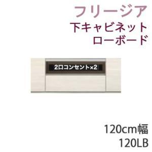 フリージア 幅120cm 下キャビネット ローボード FN-N120LB FQ-Q120LB FK-F120LB |communication1