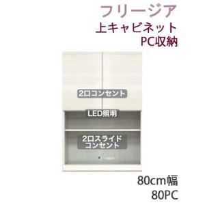 フリージア 幅80cm 上キャビネット PC収納 FN-N80PC FQ-Q80PC FK-F80PC|communication1