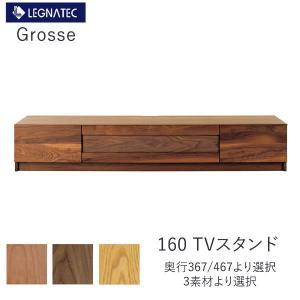 レグナテック グロッセ 160TVボード ホワイトオーク ウォールナット CLASSE Grosse|communication1