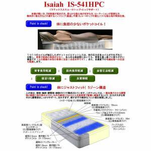 セミダブル イサイア IS-541HPC イタリア 片面ユーロトップ ポケットコイルマットレス communication1 12