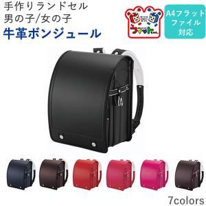 ランドセル 男の子 女の子 牛革 フィットちゃん 牛革(ボン...