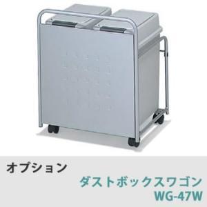 綾野製作所 オプション ダストボックスワゴンWG-47W communication1