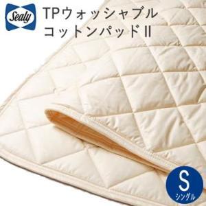 [サイズ] 約W100×L200cm   [素材] 素材 : 綿100% 中わた:綿50%、ポリエス...