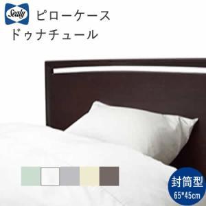 シーリー ピローケース ドゥナチュール 封筒型 sealy 寝装品 株式会社SLEEP SELECT...