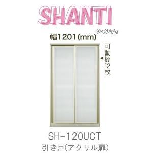 綾野製作所 食器棚 キッチンボード 食器収納 幅120cm SH-120UCT シャンティ SHANTI 縦型キャビネット communication1