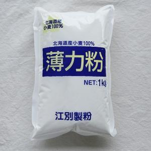 江別製粉 薄力粉 1kg