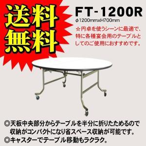 天板中央部分から簡単操作でテーブルを半分に折りたためるので収納が非常にコンパクトになり省スペースでも...