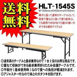 折りたたみ会議テーブル HLT-1545S(ソフトエッジ巻)