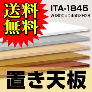 ■置き天板:使用上のご注意■ 簡易テーブル用の板ですので怪我等に十分注意し安全を確保した上でご利用く...