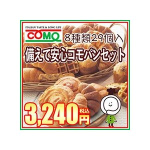 備えて安心コモパンセット(天然酵母 パン セット 備蓄用 防災用 サイクル保存 ロングライフ食品) |como