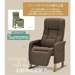 高座椅子 SUMOMO スモモ 木製高脚座椅子 リクライニング ハイバック 高さ調整 フットレスト 一人掛け 腰痛 椅子 イス 腰サポート すもも オットマン付 レバー式 comodocasa