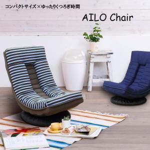 フロアチェア アイロチェア 座椅子 ILO Chair コンパクト 回転式 ソファ リクライニング座椅子 おしゃれ 北欧 ボーダー デニム 一人掛け ミニ 幅43cm スリム comodocasa