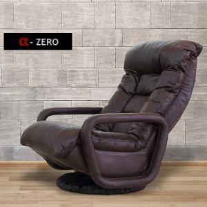 座椅子 アルファ ゼロ ハイバック フロアチェア α-ZERO IAC-SFR-599 回転式ソファ リクライニング アームレスト 肘付 ポケットコイル ヴィンテージレザー風 comodocasa