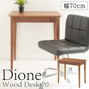 パソコンデスク 机 ED-2870 ウォールナット あずま工芸 木製 おしゃれ シンプル Dione Wood Desk ディオーネ ウッドデスク 幅70cm 引出し付 コンパクト スリム comodocasa