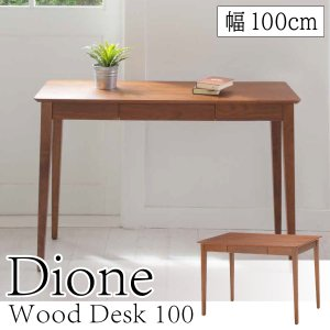 あずま工芸 パソコンデスク 机 ウォールナット 木製 おしゃれ シンプル Dione Wood Desk ディオーネ ウッドデスク 幅100cm 引出し付 ED-2880 comodocasa