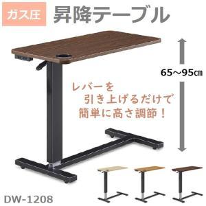サイドテーブル ベッドテーブル マルチテーブル 昇降テーブル DW-1208メラミン天板 360°回転 キャスター付  コンセント付 カップホルダー 介護テーブル comodocasa