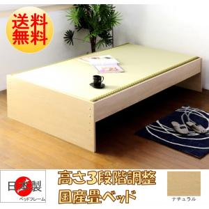 畳面の高さが3段階調節できるのでお使いになれる方に合わせて調節していただけます。 畳は日本製の畳を使...