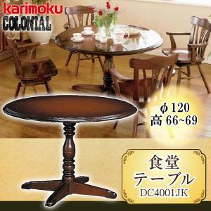 カリモク家具 karimoku ダイニングテーブル デスク コロニアル DC4001JK アーリーアメリカン アンティーク カントリー 直径120cm 円卓 丸型 正規品 comodocasa