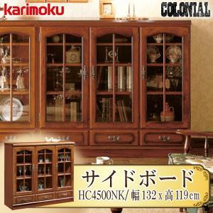 カリモク家具 コロニアルシリーズ 正規品 サイドボード キャビネット リビングボード 木製 カントリースタイル 日本製 アンティーク調 HC4500NK 幅1322 comodocasa