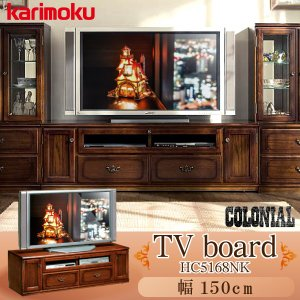 カリモク家具 コロニアルシリーズ TVボード テレビボード テレビ台 ローボード 木製 カントリースタイル 日本製 アンティーク調 HC5168NK 幅1500 正規品 comodocasa