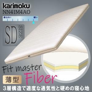 カリモク家具 軽量ノンスプリングマットレス Fit master Fiber フィットマスターファイバー 正規品 マットレス 薄型 NN41M4AO セミダブルサイズ SD comodocasa