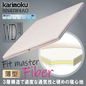 カリモク家具 軽量ノンスプリングマットレス Fit master Fiber フィットマスターファイバー 正規品 マットレス 薄型 NN41W4AO ワイドダブルサイズ WD comodocasa