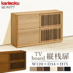 カリモク家具 サイドボード 正規品 リビングボード キャビネット 木製 おしゃれ 天然木 スリットデザイン 日本製 リビング収納 幅1200 QU4077 ME MH MK|comodocasa