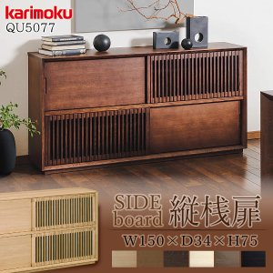 カリモク家具 サイドボード 正規品 リビングボード キャビネット 木製 おしゃれ 天然木 スリットデザイン 日本製 リビング収納 幅1500 QU5077 ME MH MK|comodocasa