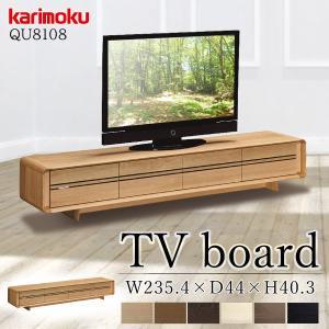 カリモク家具 ローボード 正規品 TVボード テレビボード 木製 おしゃれ 天然木 テレビ台 曲面デザイン 日本製 リビング 幅2354 QU8108 ME MH MK|comodocasa