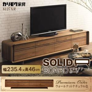 カリモク家具 ローボード 正規品 TVボード テレビボード テレビ台 日本製 ソリッドアールボード QU8127 XR ウォールナット材 天然木 無垢 SOLID R 幅235.4cm|comodocasa